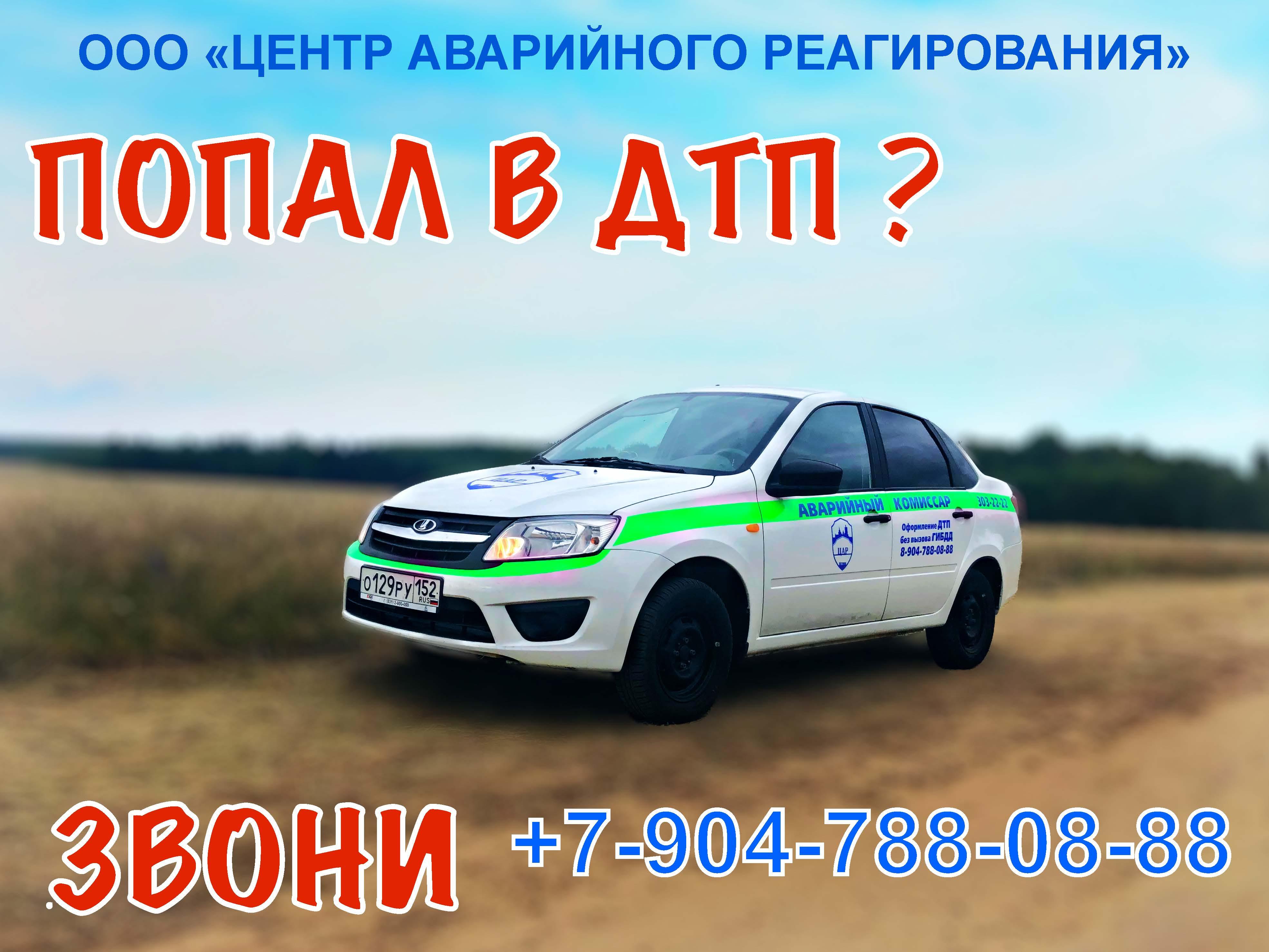 Аварийный комиссар Кстово и Кстовский район